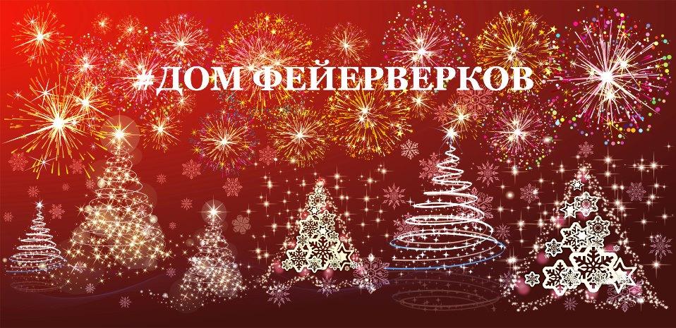 домфейерверков, фейерверк, салют, праздник, новыйгод