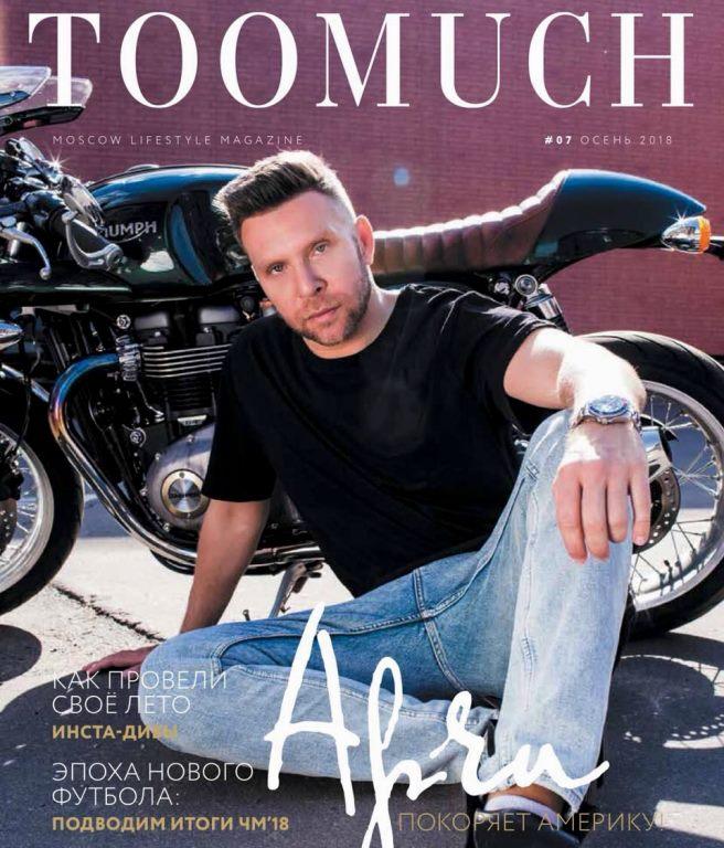 toomuchmagazine